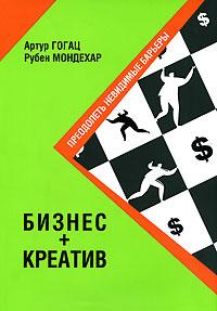 Рецензия на книгу Артура Гогаца и Рубена Мондехара «Бизнес+Креатив»